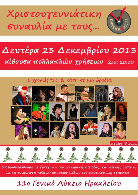 """23.12.2013: """"6 χρονιές «11 & κάτι» σε μία βραδιά!"""" Χριστουγεννιάτικη συναυλία"""