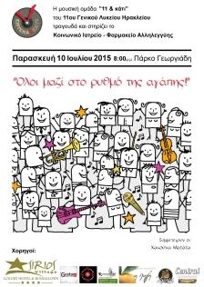 10.07.2015: «Όλοι μαζί στο ρυθμό της αγάπης!». Συναυλία Αλληλεγγύης για το Κοινωνικό Ιατρείο - Φαρμακείο Αλληλεγγύης Ηρακλείου