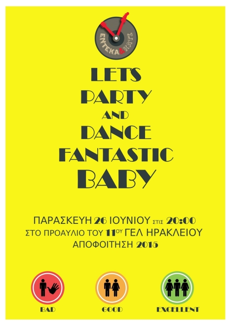 26.06.2015: «Let's party and dance fantastic baby». Σχολική γιορτή αποφοίτησης