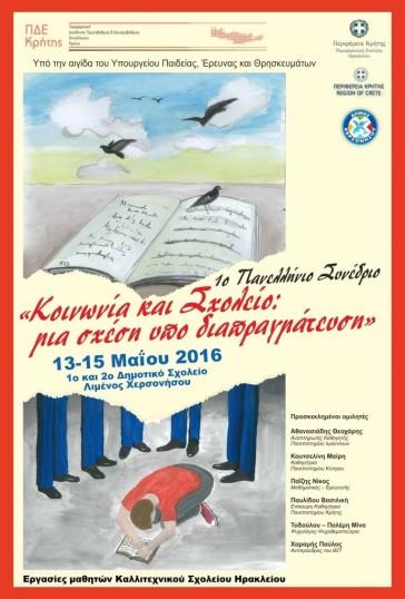 afisa-synedriou-13-15.05.2016