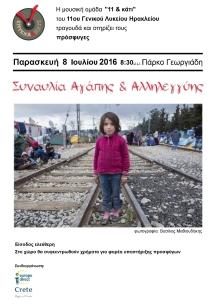 08.07.2016: Συναυλία Αγάπης & Αλληλεγγύης για τους πρόσφυγες