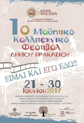 1o-Mathitiko-Kallitexniko-Festival-2017