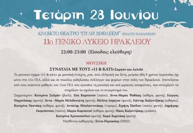 programma-kallitexnikou-festival-2017