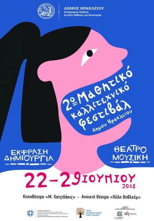 2ο Μαθητικό Καλλιτεχνικό Φεστιβάλ Δήμου Ηρακλείου