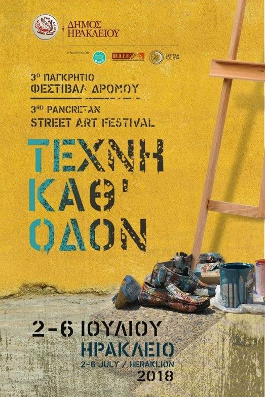 3ο Παγκρήτιο Φεστιβάλ Δρόμου «Τέχνη Καθ' Οδόν»