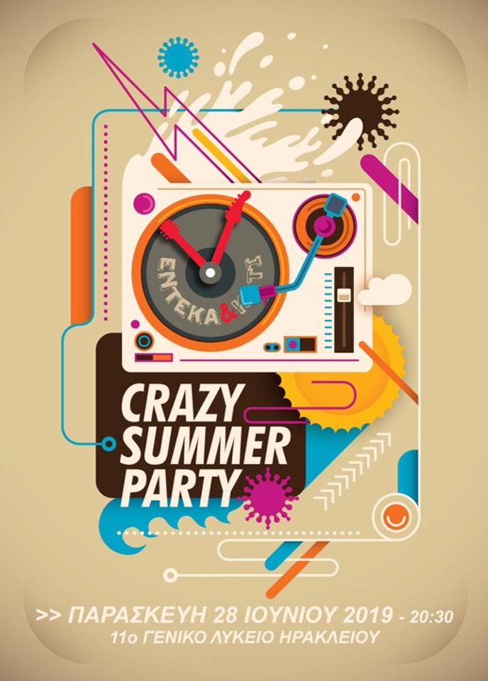 """28.06.2019: """"Crazy Summer Party με τους «11 & κάτι»"""". Σχολική γιορτή αποφοίτησης"""