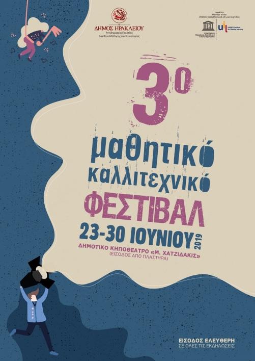 3ο Μαθητικό Καλλιτεχνικό Φεστιβάλ Δήμου Ηρακλείου