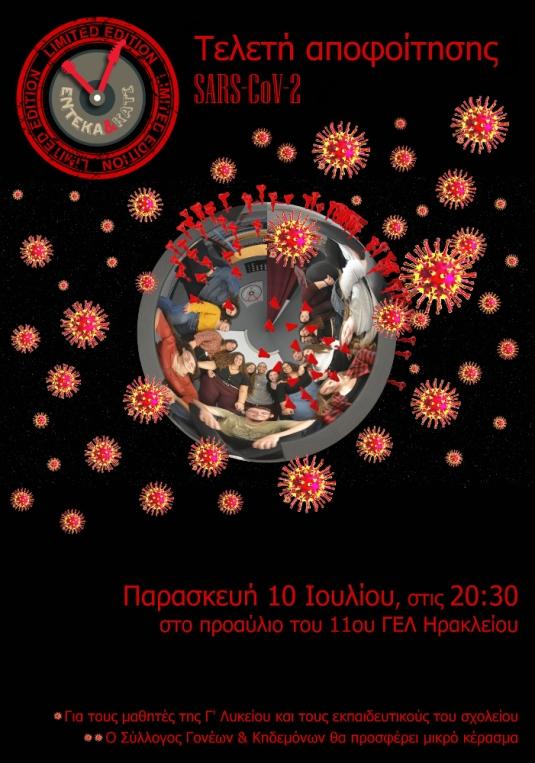 """10.07.2020: «""""11 & κάτι"""" SARS-CoV-2 Limited Edition». Τελετή αποφοίτησης"""